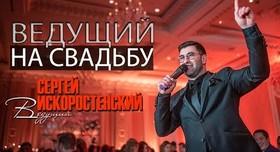 Сергей Искоростенский - фото 1