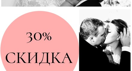 Скидка 30% на СВАДЬБУ!
