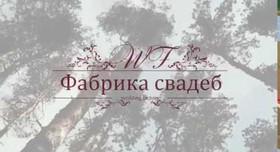 """""""Фабрика свадеб"""" - свадебное агентство в Житомире - фото 1"""